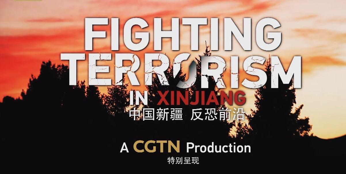 中国新疆反恐前沿海报