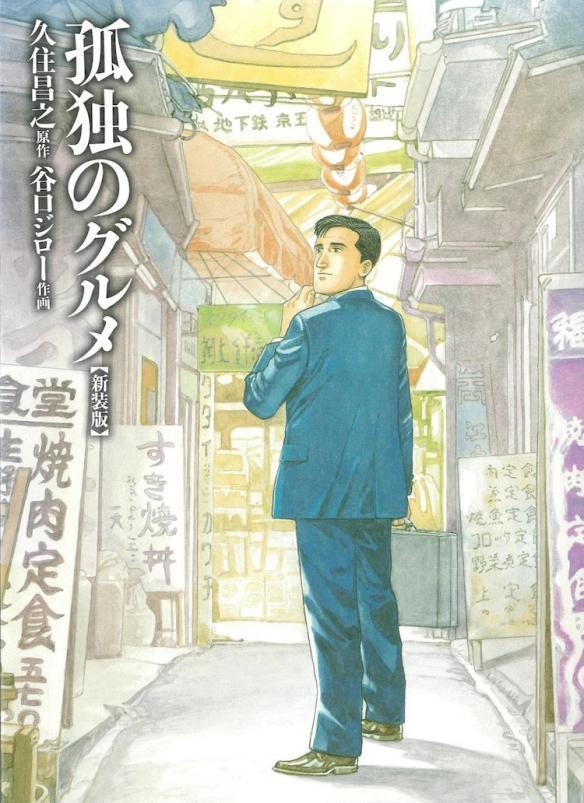 漫改日剧《孤独的美食家》第九季将于7月开播
