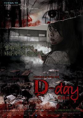 突然有一天之D-day 电影海报