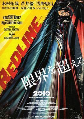 红线 电影海报
