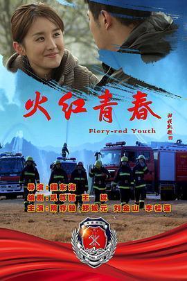火红青春海报