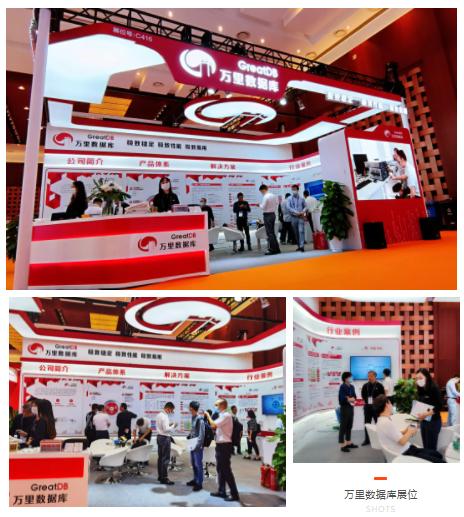 金秋北京相约ICT盛会 万里数据库盛装亮相2021中国国际信息通信展
