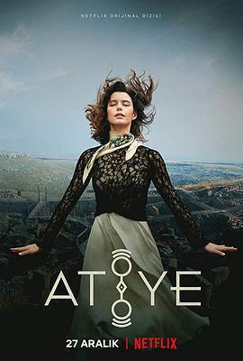 阿提耶 第一季海报