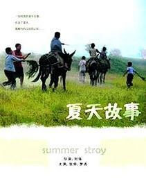 夏天的故事海报