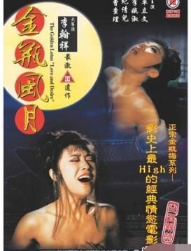 金瓶风月 免费高清视频海报