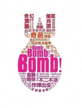 蜜丝炸弹海报