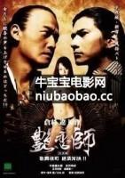 艳恋师海报