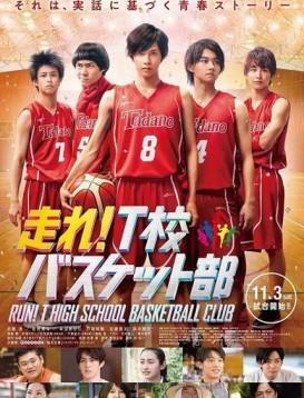 奔跑吧!T校篮球部海报