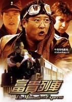 富贵列车海报