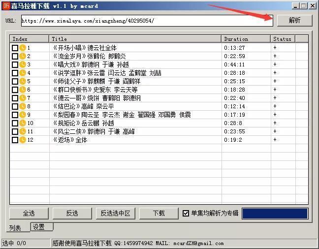 60e6587a5132923bf876c32e 直接下载里面的各种音频资源--喜马拉雅