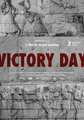 胜利之日海报
