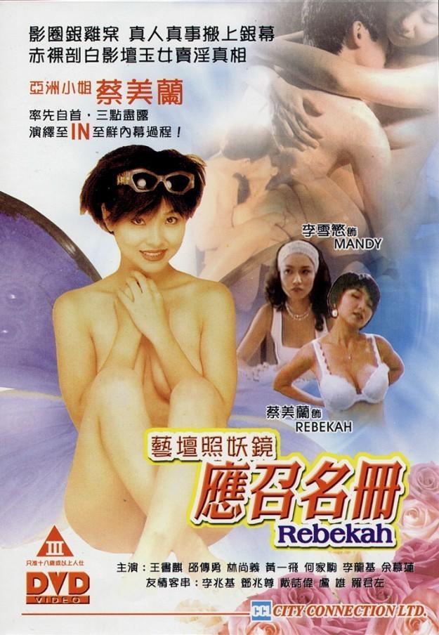 艺坛照妖镜之96应召名册海报