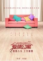 爱情公寓电影版海报