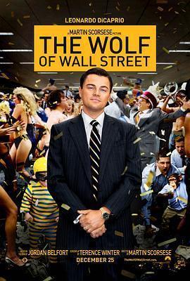 华尔街之狼 电影海报