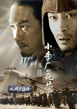 小李广花荣 电影海报