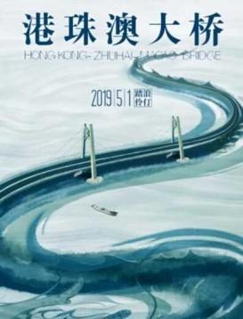港珠澳大桥电影版海报
