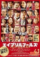 愚人节 2014海报