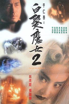 白发魔女2 电影海报