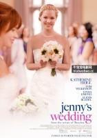 珍妮的婚礼海报