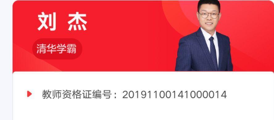 2021刘杰高考物理一二轮网课