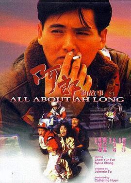 阿郎的故事  电影海报