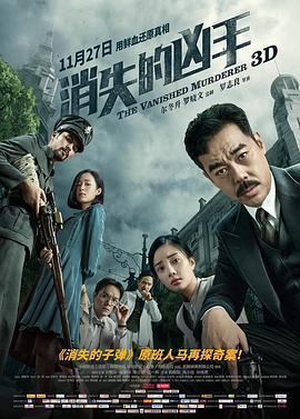 消失的凶手/消失的子弹2 电影海报