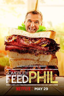 菲尔来蹭饭 第三季海报