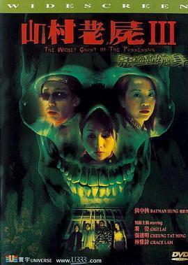 山村老尸3:恶灵缠身海报