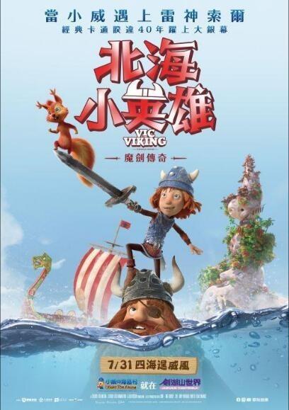 维京小战士和神剑/北海小英雄海报