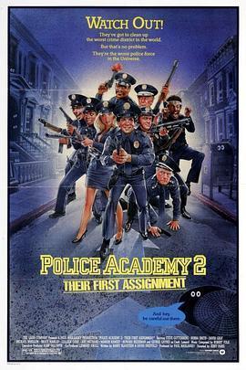 警察学校2:初露锋芒  电影海报