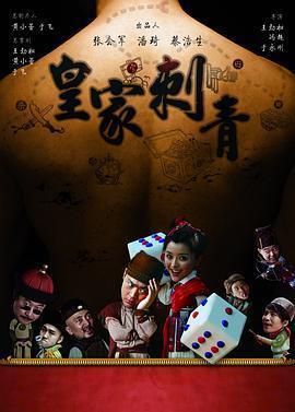 皇家刺青 电影海报