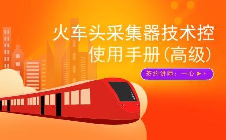 免费分享火车头采集器技术控使用手册教程百度网盘
