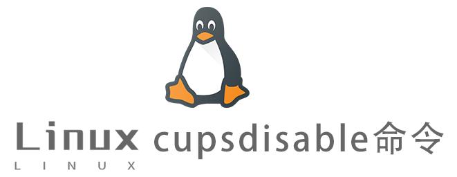 Linux常用命令cupsdisable命令具体使用方法