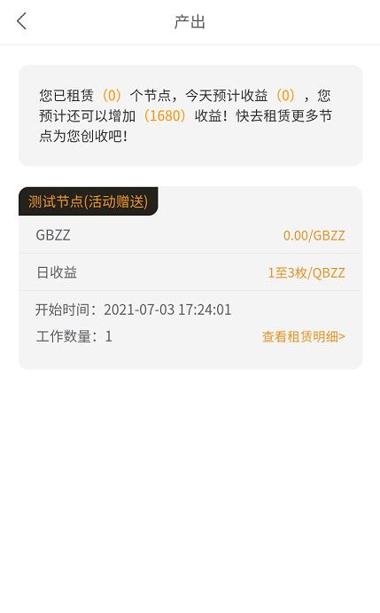 BZZ:注册送15天节点,日产1-3枚,1币1块多,以太坊团队打造