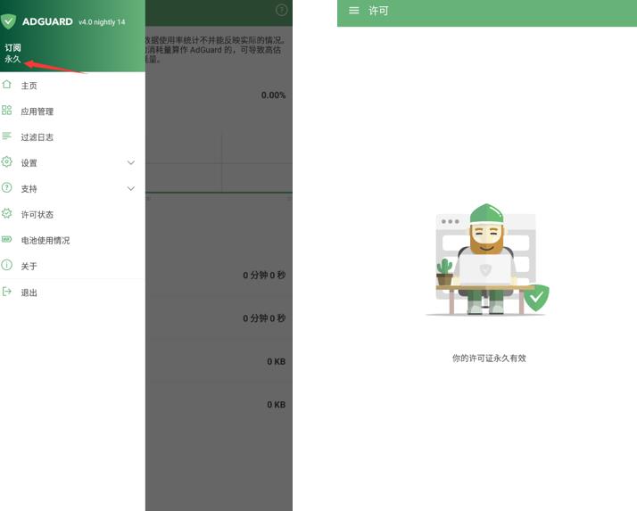 610a4ebf5132923bf8700662 安卓版本的广告屏蔽工具--AdGuard_v4.0.55高级版