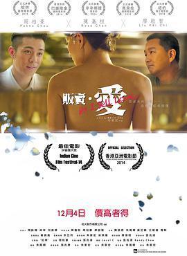 贩卖·爱 电影海报