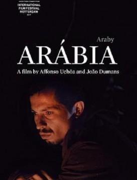 阿拉比亚海报