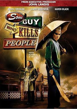 杀人之人 电影海报