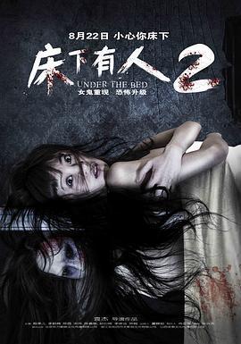 床下有人2  电影海报