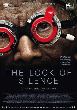 沉默之像海报