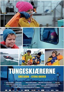割鱼舌的孩子海报