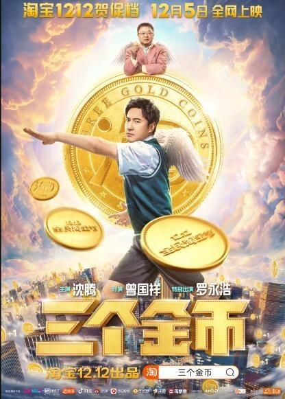 三个金币海报