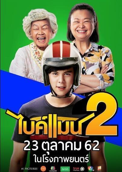 骑机男孩2海报