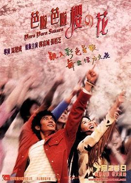 芭啦芭啦樱之花/浪漫樱花 电影海报
