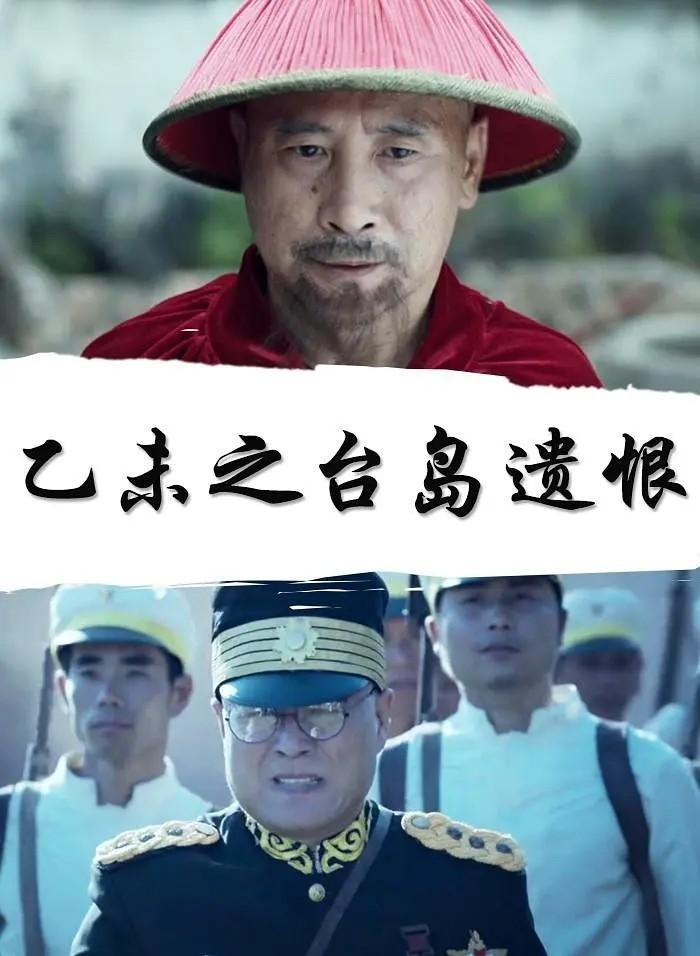 乙未之台岛遗恨海报