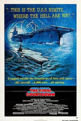 核子航母遇险记 电影海报