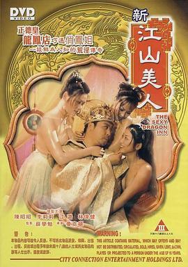 新江山美人海报