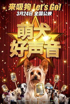 萌犬好声音海报