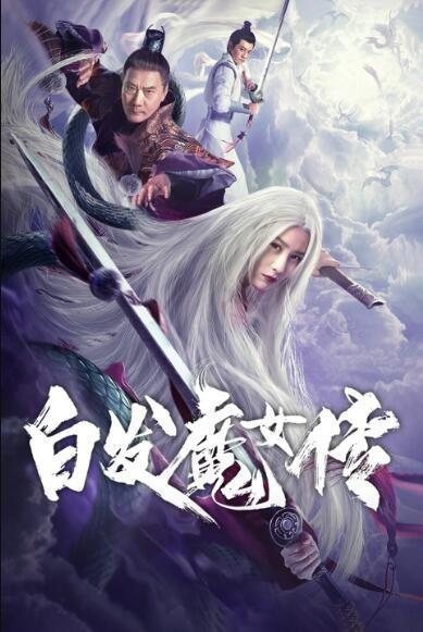 白发魔女传2020海报