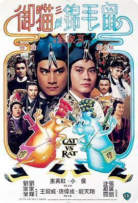御猫三戏锦毛鼠海报